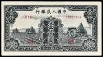 """1949年第一版人民币壹仟圆""""三台拖拉机"""",八五成新"""