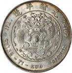 光绪年造造币总厂七钱二分 PCGS AU 58+