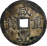 清朝咸丰重宝当十。CHINA. Qing Dynasty. Zhejiang. 10 Cash, ND (ca. 1851-61). Hangzhou Mint. Wen Zong (Xian Fen