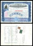 Colorful 1890s Consolidated Gas Company of Pittsburgh Share certificates. Blue. Women holds torch an