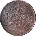 北洋造大清铜币丙午直二十文 PCGS AU 53 CHINA. Chihli (Pei Yang). 20 Cash, CD (1906)