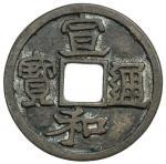 北宋宣和通宝小平隶书 上美品 NORTHERN SONG: Xuan He, 1119-1125, AE cash