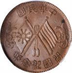 开国纪念币珠圈双旗十文普通 PCGS MS 63 CHINA. 10 Cash, ND (1912)