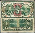 民国元年黄帝像中国银行兑换券壹圆