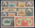 民国十五年(1926年)华威银行纸币一组七枚