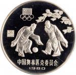 1980年中国奥林匹克委员会纪念银币30克全套4枚 PCGS Proof 67