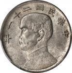 孙像三鸟民国21年壹圆银币 PCGS MS 63