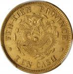 奉天省造光绪元宝癸卯十文宝奉FEN PCGS UNC Details CHINA. Fengtien. 10 Cash, CD (1903)