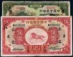 中国实业银行纸币二枚