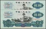 1960年第三版人民币贰圆