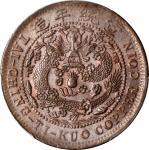 己酉大清铜币二十文大头龙 PCGS MS 64