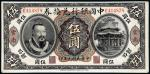 民国元年(1912年)中国银行兑换券云南伍圆