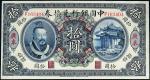 """民国元年黄帝像中国银行兑换券拾圆一枚,加盖""""广东""""地名,九成新"""