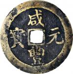 清代咸丰元宝当百。 CHINA. Qing Dynasty. Sichuan. 100 Cash, ND (ca. 1854-55). Chengdu Mint. Wen Zong (Xian Fen