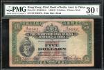 1930年印度新金山中国渣打银行5元,编号 S/F 030476,PMG 30NET,有修补,发行期短,仅得2年,罕品