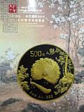 广州华艺2015年春拍-钱币专场