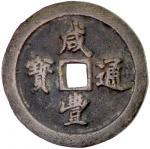 Lot 914 CH39ING: Xian Feng, 1851-1861, AE 50 cash, Fuzhou mint, Fujian Province, H-22。782, 57mm, sma