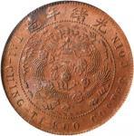 丁未大清铜币十文。