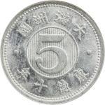 伪满洲国康德十年五分 ANACS MS 65 MANCHUKUO: Kang Te, 1934-1945, 5 fen, year 10