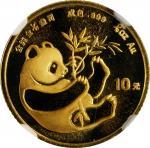 1984年熊猫纪念金币1/10盎司 NGC MS 69 CHINA. 10 Yuan, 1984. Panda Series