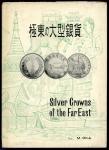 1966年《极东的大型银货》,VF,罕见之中国及远东银币参考书