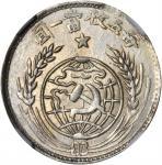 苏维埃1933贰角普通 NGC MS 61