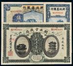 民国湖北银行纸币一组三枚