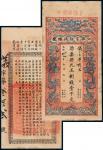 光绪三十一年江西官银钱总号制钱票壹千文/CMC35/8新