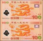 2000年中国人民银行迎接新世纪纪念一佰圆龙钞两枚连体钞一组2枚 九五品