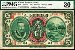 民国元年(1912)中国银行兑换券黄帝像壹圆,东三省奉天地名,PMG 30
