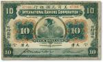 1918年美商花旗银行拾圆