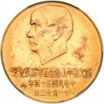 孙像诞辰民国54年壹仟圆 PCGS MS 65