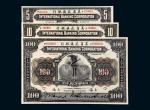 1918年美商花旗银行上海伍圆、拾圆、壹百圆样票各一枚