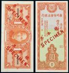 广州市市立银行壹圆样票一枚