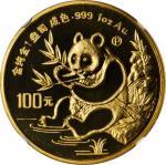 1991年熊猫P版精制纪念金币1盎司 NGC PF 69