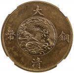 宣统年造大清铜币二分青铜 NGC MS 63+