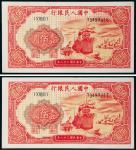 第一版人民币壹佰圆轮船(8位编号)二枚连号