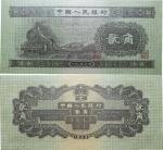 第二版人民币  贰角,保粹 63 B3520C3903