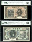 1916年殖边银行1及5元,无日期,张家口地名,编号B119871及A047414,PMG 63(有轻微污渍)及64