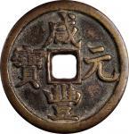 清代咸丰宝源当百 上美品 CHINA. Qing Dynasty. 100 Cash, ND (1854-55)