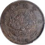 宣统年造大清银币贰角伍分 PCGS AU 55 CHINA. Silver 25 Cents (1/4 Dollar) Pattern, ND (1910)