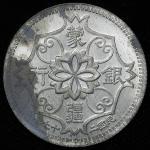 蒙疆银行民国二十七年五角锌质样币 美品
