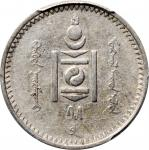 1925年蒙古20蒙戈银币。列宁格勒铸币厂。 MONGOLIA. 20 Mongo, Year 15 (1925). Leningrad (St. Petersburg) Mint. PCGS EF-