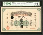 1918年横滨正金银行一百圆。样票。PMG Choice Uncirculated 64.