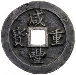 Lot 917 CH39ING: Xian Feng, 1851-1861, AE 20 cash, Fuzhou mint, Fujian Province, H-22。794, yi liang