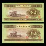 1953年二版人民币1角2枚一组,编号I VI III 2796513及518,UNC 品相. 第二枚上边有渍