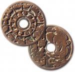 吉语图案类 十二生肖背人物 美品