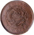湖南省造光绪元宝铜元当十中圈 PCGS MS 63 CHINA. Hunan. 10 Cash, ND (1902-06).