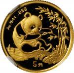 1994年熊猫纪念金币1/20盎司 NGC MS 68 CHINA. 5 Yuan, 1994. Panda Series