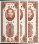 民国十九年中央银行美钞版关金券弍佰伍拾圆三枚连号,九八成至全新